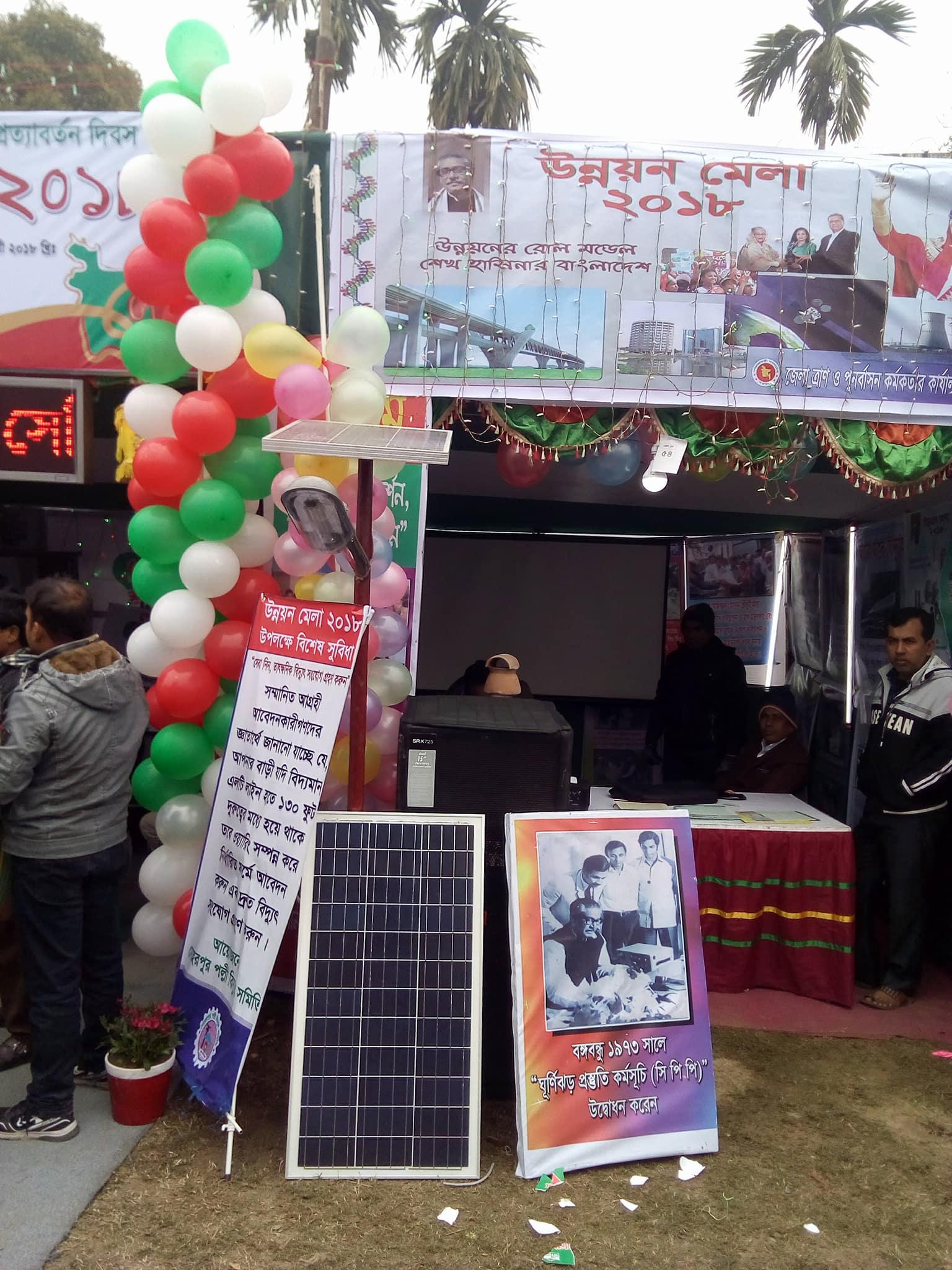 redi participate in upozila unnoyon fair